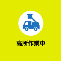 五島クレーン学校 高所作業車