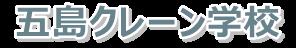 長崎県五島クレーン学校 公式ページ | 五島でクレーン・フォークリフト資格取得