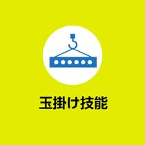 五島クレーン学校 玉掛け技能